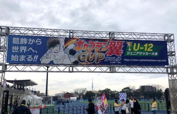 キャプテン翼CUP2020